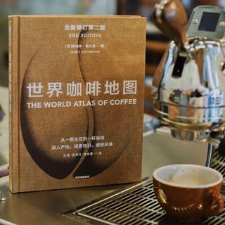《世界咖啡地图》(第2版)