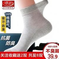 Langsha 浪莎  男士夏季纯棉袜 8双