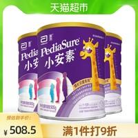 Abbott 雅培 雅培小安素全营养配方香草味奶粉900g*3罐/盒原罐进口1-10岁