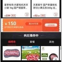优惠券码:京东自营生鲜299-150/159-40券(另有京觅现货荔枝、红富士、榴莲等)