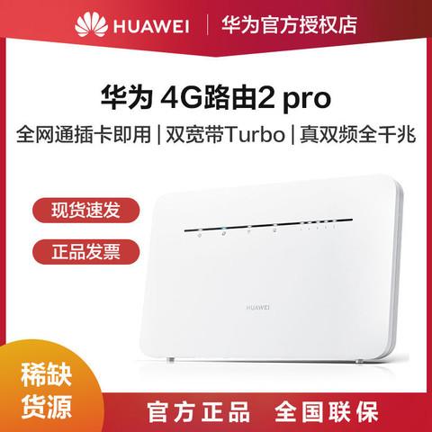 Huawei/4G路由2 Pro无线路由器 全网通插卡 随身wi f千兆网口