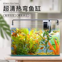 DAODANGUI 捣蛋鬼 热弯透明玻璃鱼缸懒人客厅阳台家用造景白鱼缸中小型装饰金鱼生态水族箱