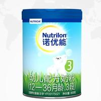 Nutrilon 诺优能 经典系列 婴幼儿奶粉 国行版 3段 800g