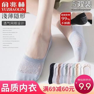 YUZHAOLIN 俞兆林 俞兆林5双装袜子女短袜性感蕾丝网面船袜浅口硅胶防滑隐形袜夏季薄款潮流棉袜 蕾丝网眼隐形袜-随机5双装