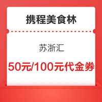 上海12店通用!苏浙汇50元/100元代金券,5元/9.9元购