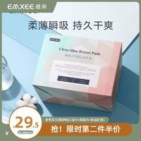 EMXEE 嫚熙 嫚熙防溢乳垫一次性超薄防漏隔奶垫春夏季哺乳期乳贴不可洗100片