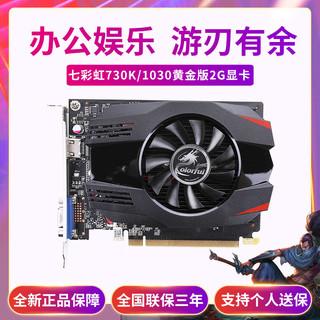 七彩虹GT730K/1030黄金版2G电脑吃鸡游戏独立+电源/硬盘套装