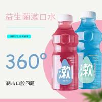 益生菌 漱口水清新口气 西柚味/350ml *2瓶