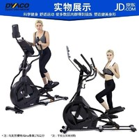 DYACO 岱宇 岱宇(DYACO)FE518椭圆机家用静音智能健身器材电磁控小型室内健身漫步机