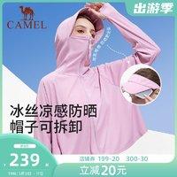 CAMEL 骆驼 骆驼防晒衣女夏季户外防紫外线冰丝凉感轻薄透气皮肤衣披肩防晒服