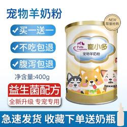 宠物羊奶粉400g狗狗猫咪新生幼猫犬怀孕哺乳期羊奶粉