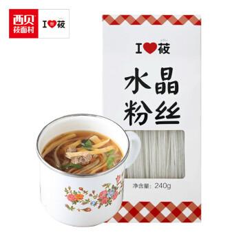 I莜 西贝莜面村水晶粉丝 240g/盒 门店罐罐粉汤同款原料 东北特产透明土豆粗粉丝粉条
