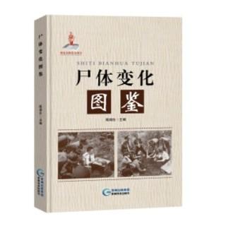 《尸体变化图鉴》解剖学、法医学专业书籍