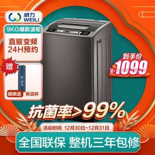 WEILI 威力 9.0公斤全自动直驱变频波轮洗衣机 DD电机 羊毛洗 模糊控制 自编程 XQB90-9018D