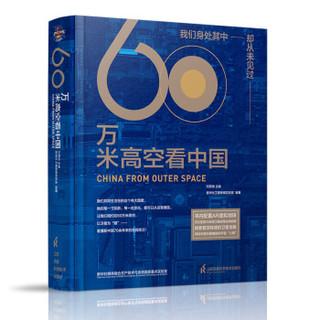 """《60万米高空看中国》(2020月榜""""中国好书"""")"""