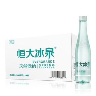 恒大冰泉 长白山天然低钠矿泉水500ml*6/组 瓶装水 饮用水 整箱装