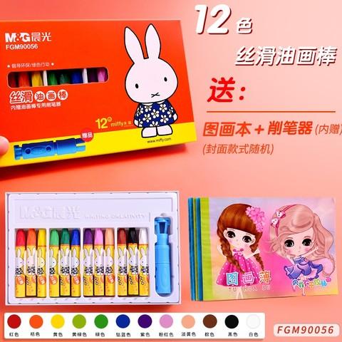 M&G 晨光 FGM90059 油画棒 12色 赠图画本和卷笔刀