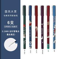 moran 墨苒 国风大赏仙鹤系列 拔帽中性笔 0.5mm 6支装