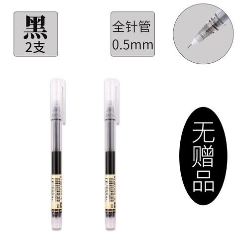 Snowhite 白雪文具 白雪 T16 直液式中性笔 0.5mm 2支装