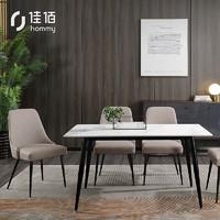 hommy 佳佰 意式轻奢岩板餐桌 1.4m