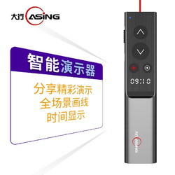 ASiNG 大行 A16 Spotlight 液晶屏无线激光演示器