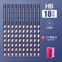 QUBEIXIONG 趣贝熊 洞洞铅笔 10支装 送卷笔刀1个