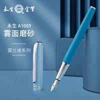 eosin 永生 A1009 莫兰迪系列 雾面磨砂钢笔 0.38mm 送24支墨囊