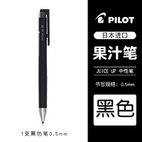 PILOT 百乐 Juice Up 按动式中性笔 0.5mm 黑色