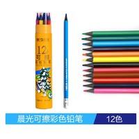 百亿补贴:M&G 晨光 AWP34309-X 水溶性彩铅 12色