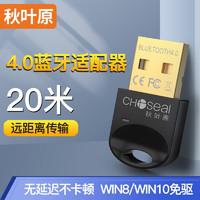 CHOSEAL 秋叶原 秋叶原(CHOSEAL)USB蓝牙适配器4.0 笔记本电脑台式机发射器 手机蓝牙音箱鼠标键盘蓝牙接收器  黑 CSR4.0