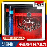 SAVAREZ 法国萨瓦列斯 Savarez 510AJ 500CJ CR AR古典吉他弦尼龙套装琴弦