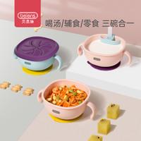 貝恩施兒童餐具輔食碗寶寶學喝湯輔食零食吸盤碗 多功能輔食碗