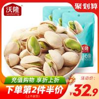 wolong 沃隆 無漂白堅果營養零食干果炒貨特產袋裝包郵