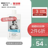 ecostore 奶瓶清洗剂