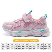 巴布豆BOBDOG HOUSE童鞋2020春款儿童运动鞋休闲鞋子男女中大童跑步鞋8524