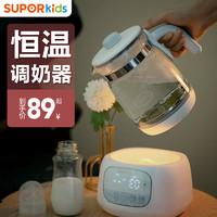 SUPOR 蘇泊爾 蘇泊爾恒溫熱水壺調奶器溫奶器家用嬰兒熱奶電消毒寶寶暖奶器保溫