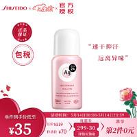 SHISEIDO 资生堂 日本进口 资生堂Shiseido AG止汗走珠花香型40ml(速干止汗清香舒适)