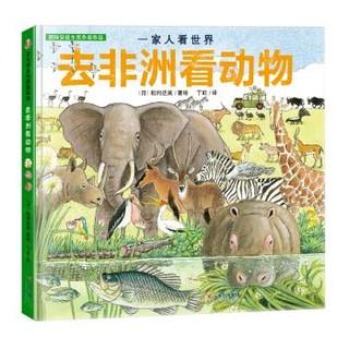 京东PLUS会员 : 《一家人看世界 去非洲看动物》