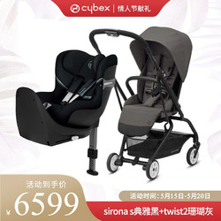 cybex 儿童安全座椅汽车用 婴儿车可坐可躺双向0-4岁宝宝臻选套装 sirona s典雅黑+twist2珊瑚灰