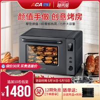 ACA 北美电器  ATO-E80A 烤箱