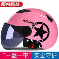 好得来  电动车头盔 哈雷粉色防晒