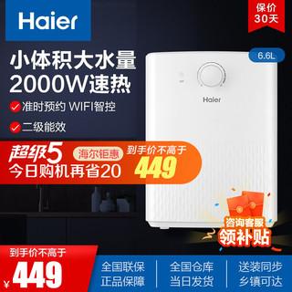 Haier 海尔 Haier/海尔 厨房小型厨宝即热电热水器家用储水式恒温速热EC6.6U 白色