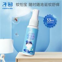 Springbuds/子初 婴儿电热蚊香液3液1器