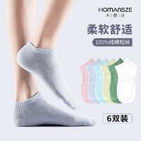 纯棉女袜夏季薄款透气吸汗船袜运动袜子女 混色6双