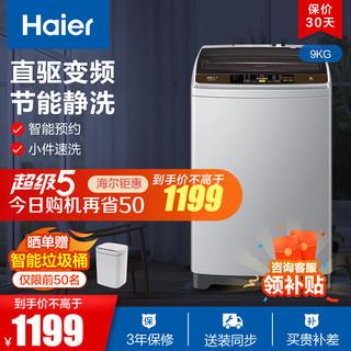 Haier 海尔 Haier/海尔波轮洗衣机全自动 9公斤大容量 直驱变频  中途添衣EB90BM39TH 9KG波轮