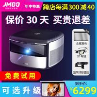 JMGO 坚果 X3 4K投影机+100寸便携幕布+坚果原装三脚架+3D眼镜