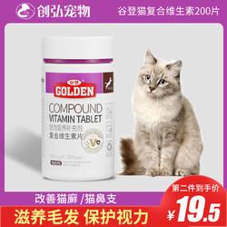 GOLDEN 谷登  谷登猫咪用复合维生素片宠物幼猫用赖氨酸维生素b防猫癣美毛200片