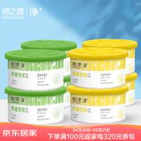 GREEN SOURCE 绿之源 绿之源 固体空气清新剂芳香剂 香膏香囊香包 8盒装(茉莉X4+柠檬X4)