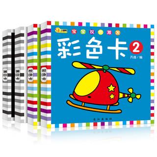 《宝宝视觉激发黑白卡彩色卡》全4册