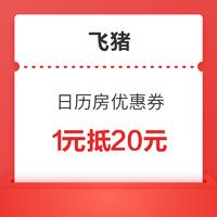 飞猪 20元日历房优惠券(满168-20元)